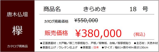 店頭のプライスカード(見本)