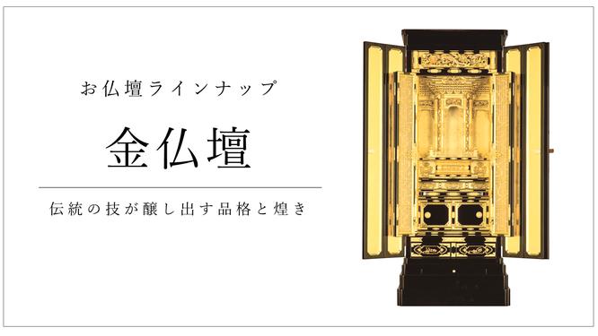 日本製金仏壇 伝統の技が醸し出す品格と煌き