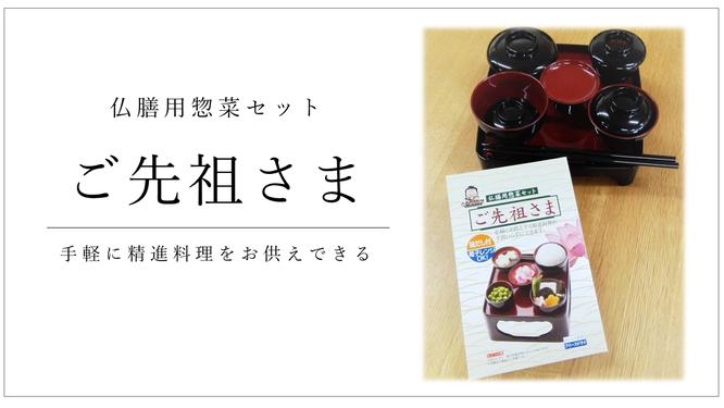 仏膳用惣菜セット「ご先祖さま」手軽に精進料理をお供えできる