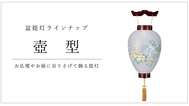 壺型(つぼがた)お仏壇や縁側に吊りさげて飾る提灯