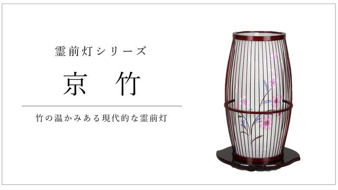 盆提灯 霊前灯「京竹」