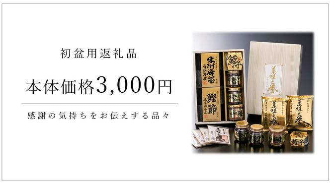 初盆用返礼品 3,000円の商品