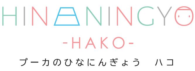 プーカのひな人形-ハコ- ロゴ