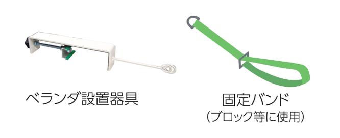 にわデコの付属器具