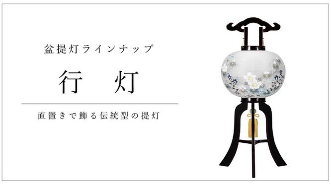 行灯(あんどん)直置きで飾る伝統型の提灯