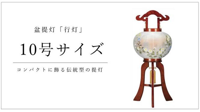 行灯10号 コンパクトに飾る伝統型の提灯