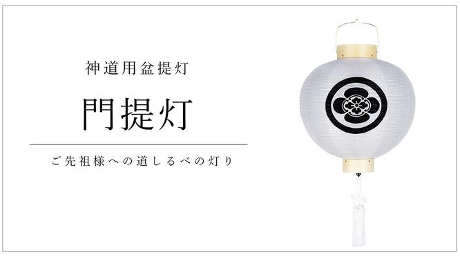 神道用盆提灯 門提灯
