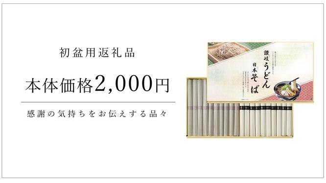 初盆用返礼品 2,000円の商品
