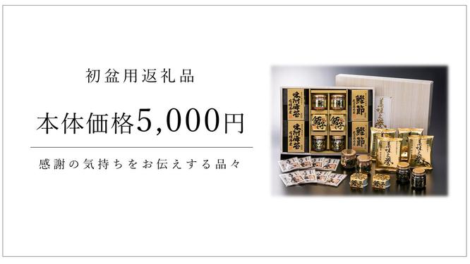 初盆用返礼品 5,000円の商品