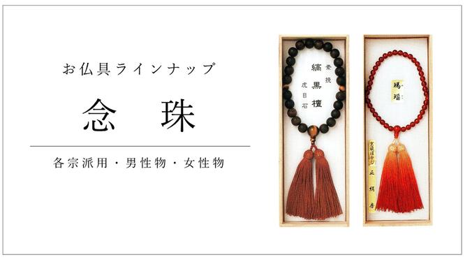 念珠(数珠)
