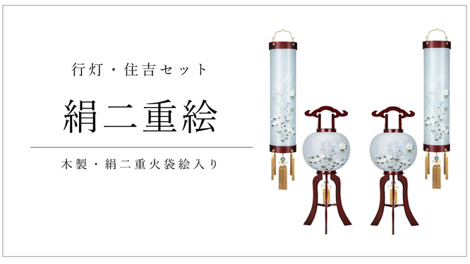 盆提灯 行灯・住吉セット(絹二重)