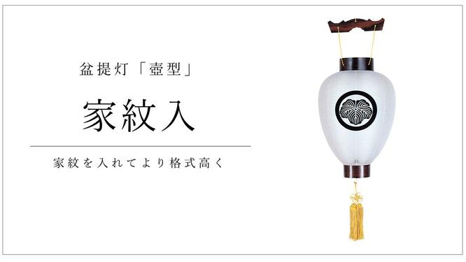 盆提灯 壺型(家紋入)