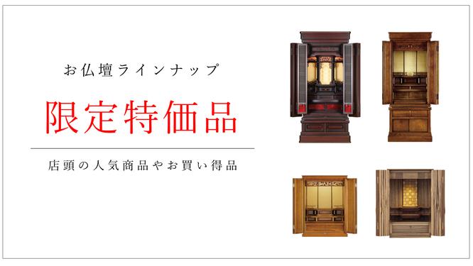 お仏壇(限定特価品)店頭の人気商品やお買い得品