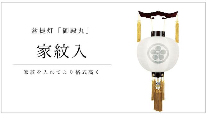 御殿丸(家紋入)