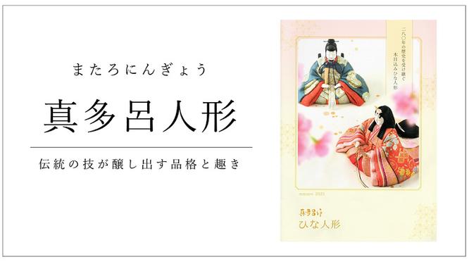 真多呂人形取扱店 福岡県の人形店「かなん」