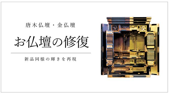 お仏壇の修復