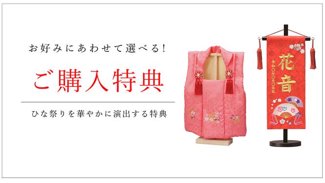 選べるひな人形ご購入特典 御被布や名前飾り