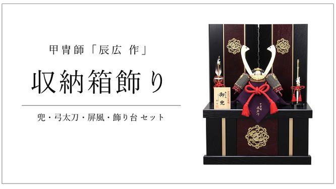 辰広作 兜収納箱飾り 兜・弓太刀・台・屏風のセット