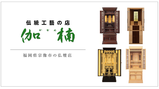 福岡市でお仏壇を探す