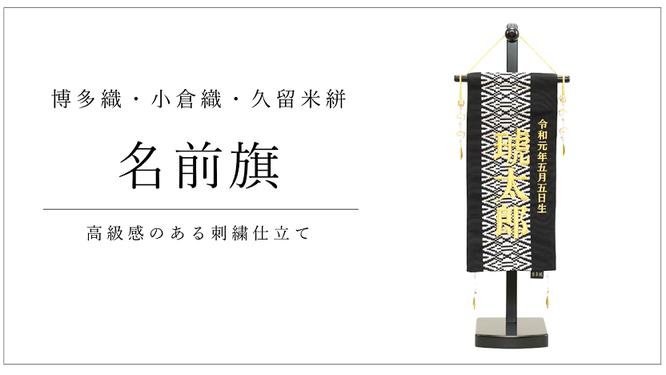 男の子用 名前旗(博多織・小倉織・久留米絣)