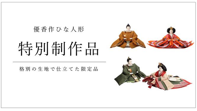 平安優香作ひな人形 特別制作品