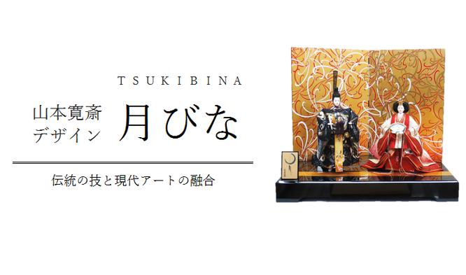 山本寛斎デザイン 月びな 伝統の技と現代アートの融合