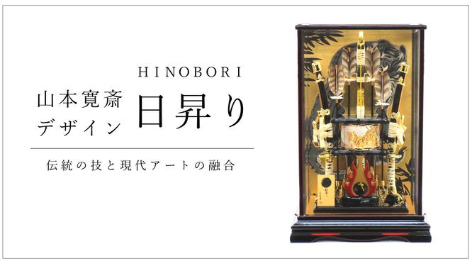 山本寛斎デザイン破魔弓 日昇り 伝統の技と現代アートの融合