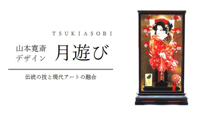 山本寛斎デザイン羽子板 月遊び 伝統の技と現代アートの融合