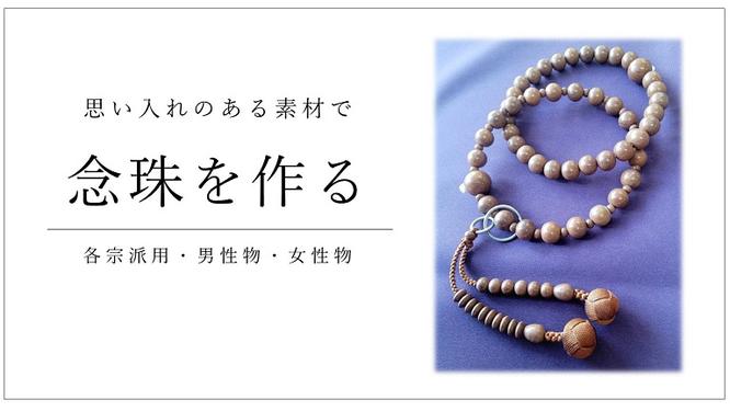 念珠を作る