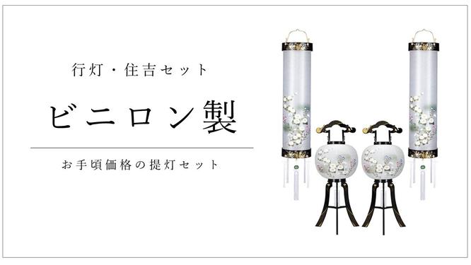 行灯・住吉セット(ビニロン製)