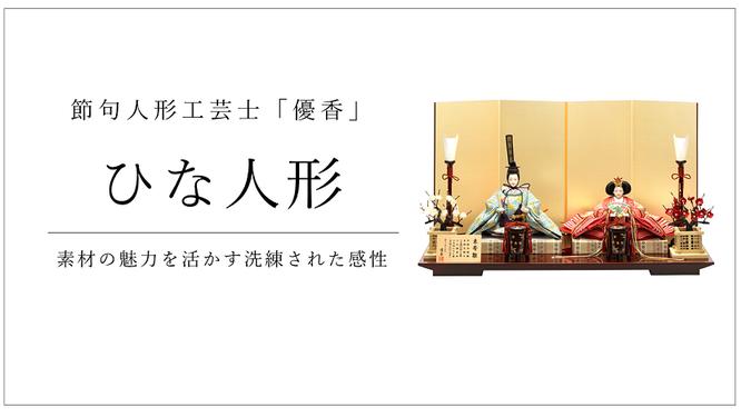 節句人形工芸士 平安優香(へいあんゆうか) 素材の魅力を引き立てる洗練された感性