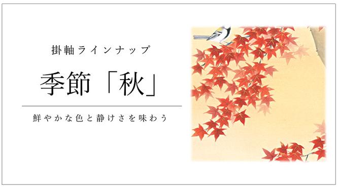 掛軸「季節-秋」