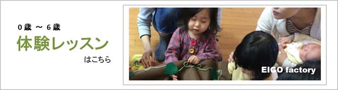 新横浜 EIGO factory 体験レッスン 0 歳 ~ 6 歳