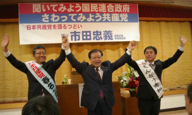 声援に応える(左から)春名、市田、遠藤の各氏