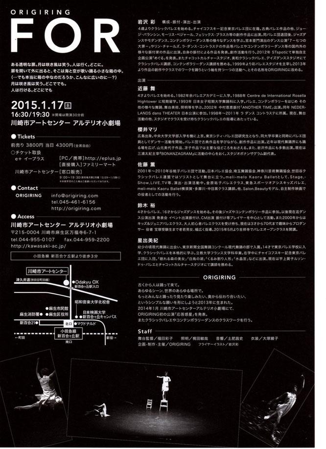 ORIGIRING FOR ダンス公演 川崎市アートセンター アルテリオ小劇場 岩沢彩