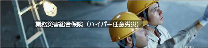業務災害総合保険(ハイパー任意労災)