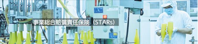 事業総合賠償責任保険(STARs)
