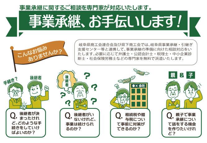 岐阜県商工会連合会 事業承継支援