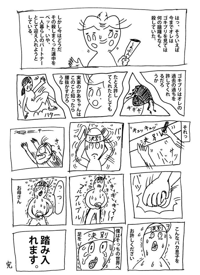 ザ・ゴキブリマン2/2