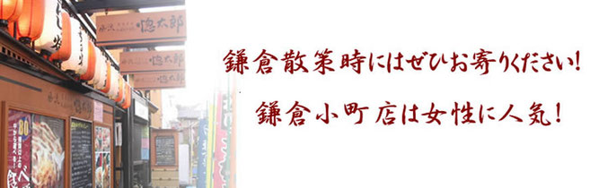 鎌倉の美味しいお好み焼き・もんじゃ焼き屋