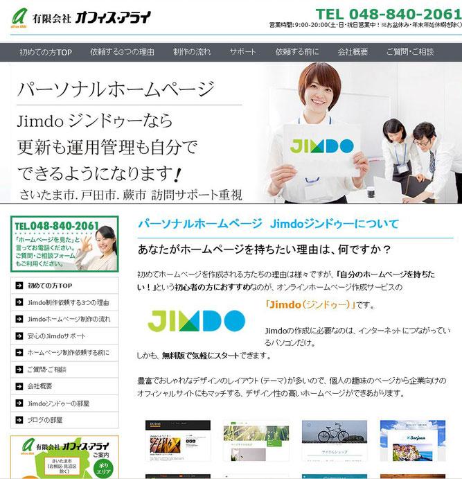 オフィスアライのJimdoジンドゥーで作成したホームページ