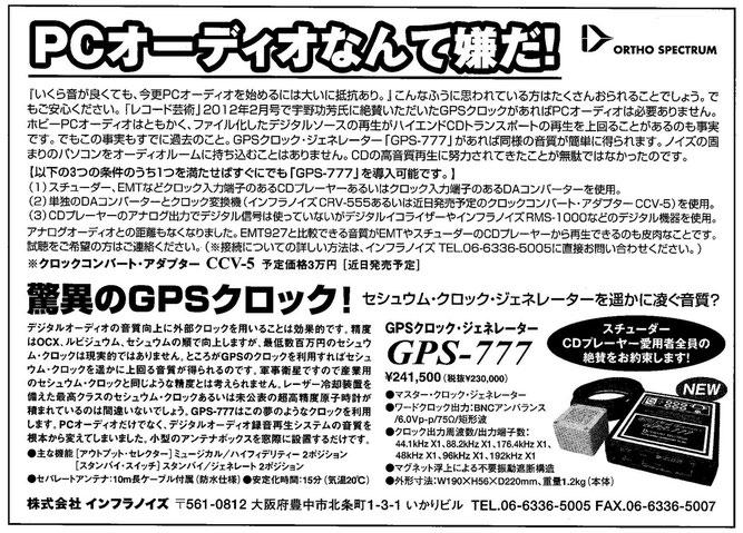 レコード芸術誌 2012年4月