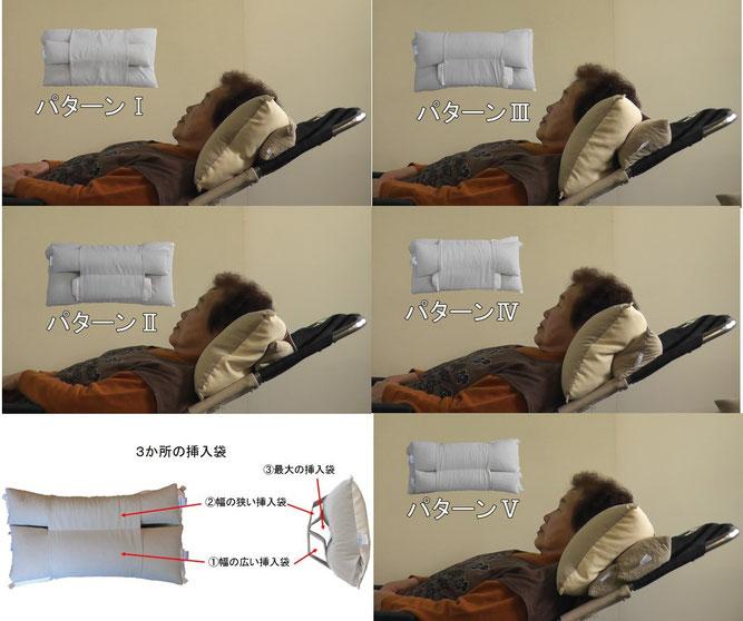 クッションの差し込む場所によって、頭の角度を調整