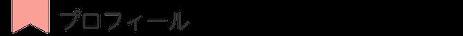 アニマルコミュニケーション スピリチュアルカウンセリング 勇気づけセミナー 和 かず 札幌 苫小牧