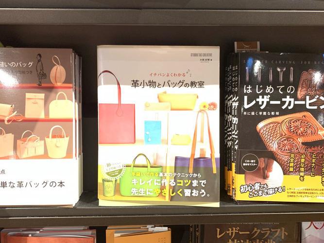 ヨコハマセリエ の本がレザークラフト エリアの一番良い所に並んでます♪