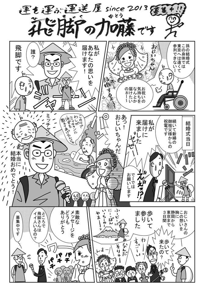 結婚式にも!(マンガ)