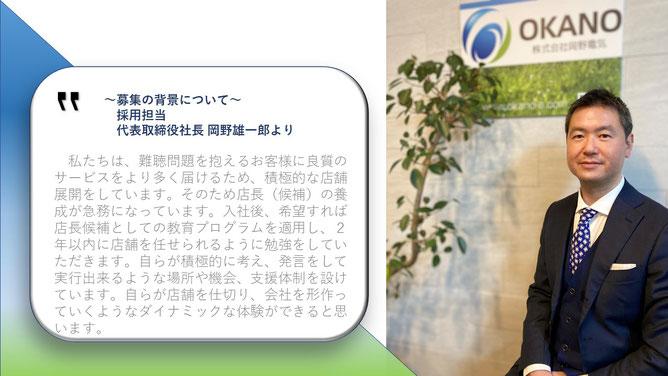 取締役副社長岡野雄一郎 採用メッセージ
