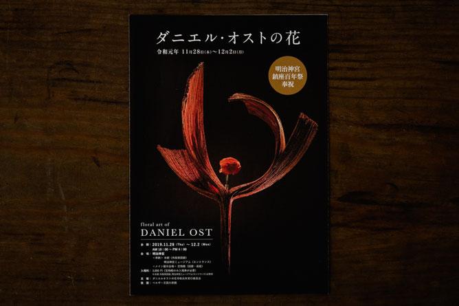 明治神宮鎮座百年祭『ダニエル・オストの花』チラシ表