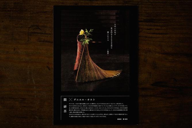 明治神宮鎮座百年祭『ダニエル・オストの花』チラシ裏
