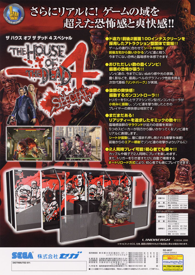 The House of the Dead 4 special